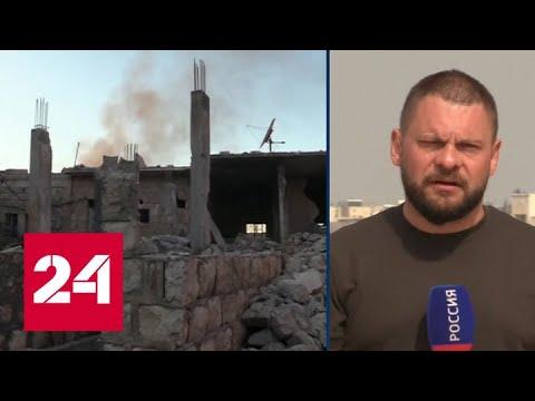С помощью Турции: в Сирии боевики пытаются прорвать оборону правительственных войск - Россия 24