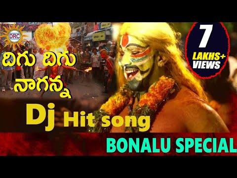 Digu Digu Naganna Dj Hit Song | Bonalu Special Hit Songs | DRC
