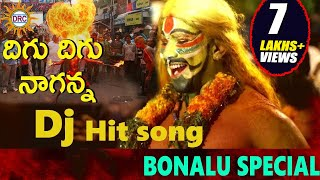Digu Digu Naganna Dj Hit Song | Bonalu special Hit songs | DRC