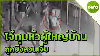 โจ๋ทุบหัวผู้ใหญ่บ้าน-ถูกยิงสวนเจ็บ-23-04-62-ข่าวเย็นไทยรัฐ