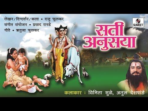 Sati Anusaya Full Movie | Marathi Movie | Sumeet Music