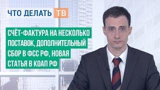 счёт-фактура на несколько поставок, дополнительный сбор в ФСС РФ, новая статья в КоАП РФ