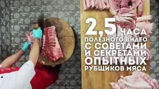 11 видео-уроков, на 20% увеличат прибыль вашего магазина, разруб свинины, говядины, курицы
