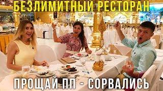 Еда в Тайланде - Безлимитный VIP ужин на Пхукете, фэнтези шоу
