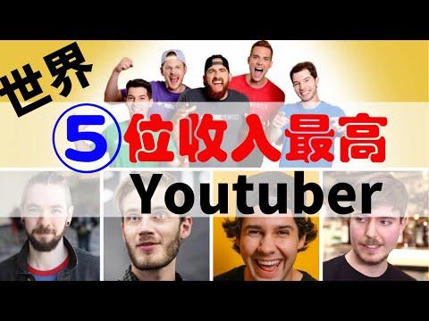 世界5位收入最高的YouTuber I 5位世界收入最高的YouTuber I 世界收入最高的5位Youtuber