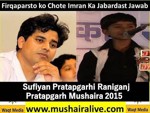 Chota Imran Pratapgarhi  Sufiyan Pratapgarhi Raniganj Pratapgarh Mushaira 2015
