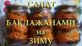 Салат на зиму. Баклажаны с морковкой в маринаде. Вкусный и простой в приготовлении салат.