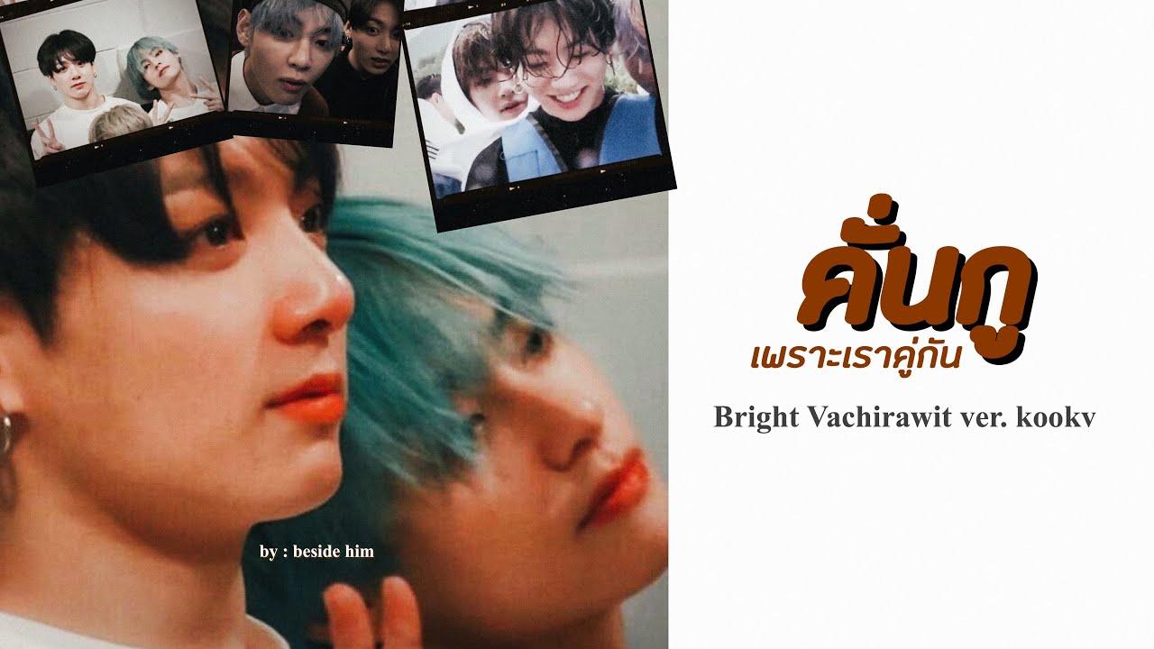 【OPV】 คั่นกู (เพราะเราคู่กัน) - Bright Vachirawit   #kookv #BESIDEHIM