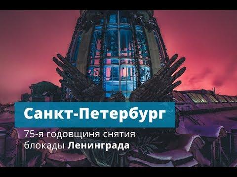 Залпы в честь 75-й годовщины снятия блокады Ленинграда