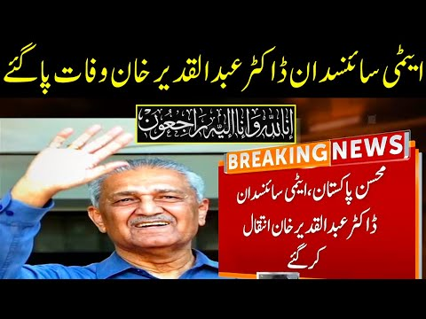 Dr Abdul Qadeer Khan Passes Away