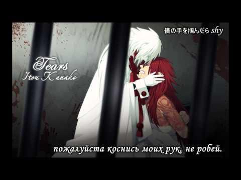 [Visual Novel] DRAMAtical Murder - Itou Kanako - Tears (rus sub)