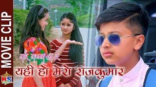 यही हो मेरो राजकुमार  || Nai Nabhannu La 5 | Full Movie Comming Soon