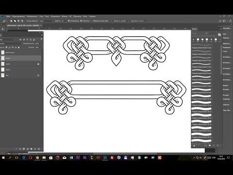 Как рисовать кельтские узоры в Photoshop.How To Draw Celtic Patterns In Photoshop.