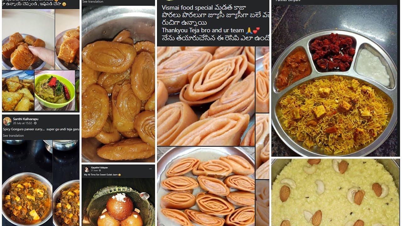 విస్మయ్ ఫుడ్ ఫాలో అయి మీరు చేసి పంపిన రెసిపీస్ | Followers shared the recipes of Vismai food