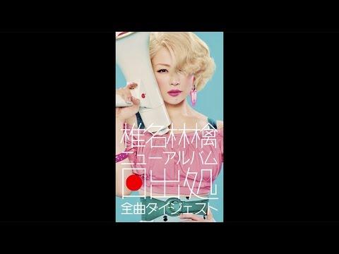 椎名林檎 - 『日出処』ダイジェストムービー