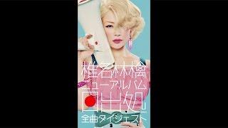椎名林檎『日出処』収録曲タイトル・ロゴTシャツ・プレゼント企画開催 ...
