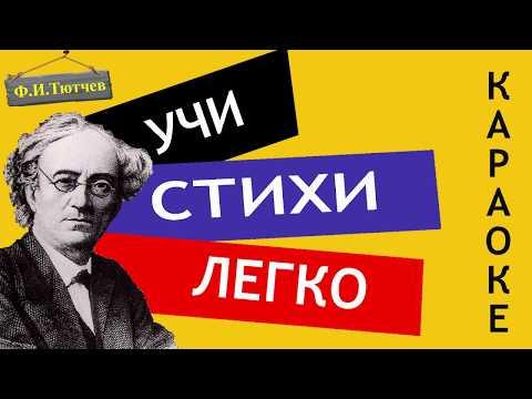Ф.И. Тютчев \