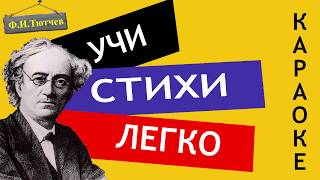 "Ф.И. Тютчев "" Зима недаром злится "" | Учи стихи легко | Караоке | Аудио Стихи Слушать Онлайн"
