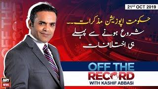 Off The Record   Kashif Abbasi   ARYNews   21 OCTOBER 2019