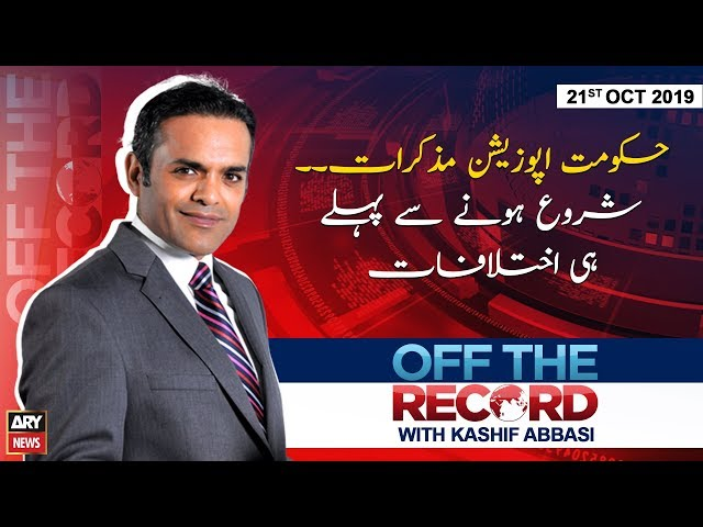 Off The Record | Kashif Abbasi | ARYNews | 21 OCTOBER 2019