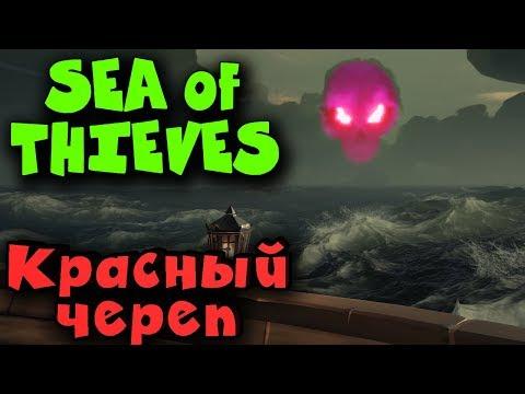 Красный череп и горы золота - Море пиратов - Легендарный квест