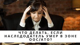 Что делать, если наследодатель умер в зоне ООС/АТО?
