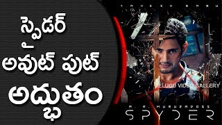 SPYDER Movie Director AR Murugadoss Announces That Mahesh SPDER Movie Out Put Is Good