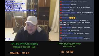 ЛУДОЖОП ТОП ЗАДОНАТИЛ МНЕ 333333 РУБЛЕЙ
