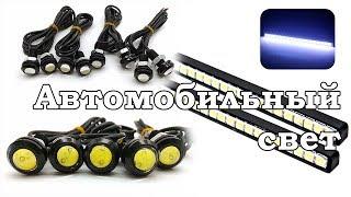 видео Автомобильный свет