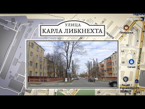 Моя улица — ул. Карла Либкнехта, часть 2