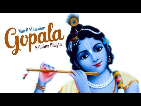 MURLI MANOHAR GOPALA \ VERY BEAUTIFUL SONG - POPULAR KRISHNA BHAJAN - HARE KRISHNA HARE RAMA SONG