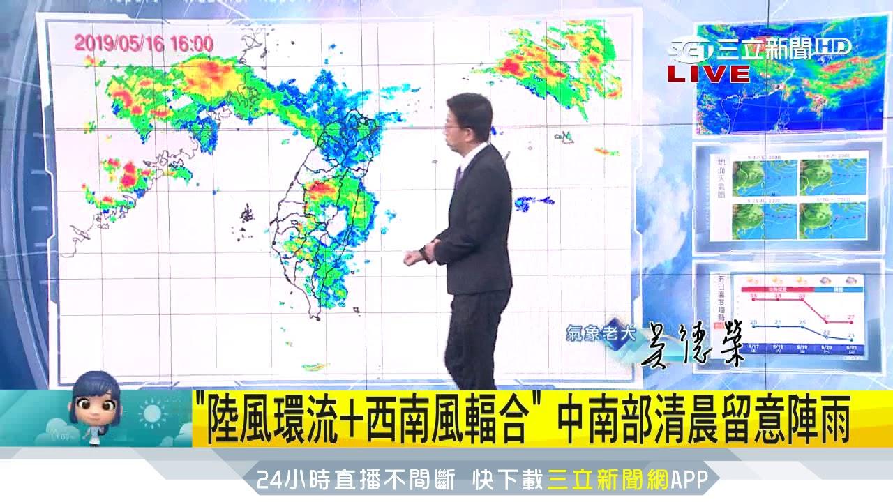 下周鋒面來襲!「劇烈天氣」有機率發生 三立準氣象 20190516 三立新聞臺 - YouTube