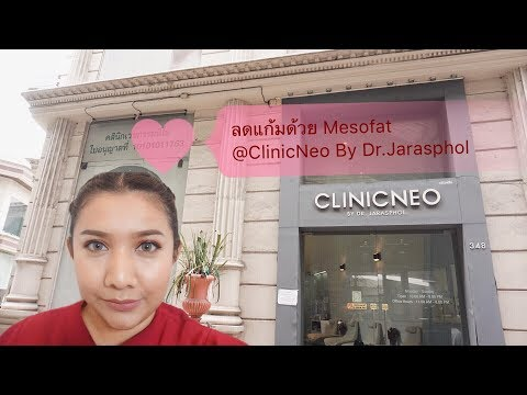 Nicki Review    ปรับรูปหน้า ลดแก้มด้วยเมโสแฟต @ClinicNeo by Dr.Jarasphol