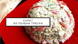#вкусный Салат из печени трески