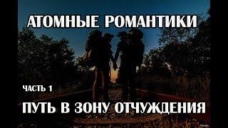 Атомные романтики 2019 Часть 1 Поход в зону отчуждения с Полесскими. Путь в Припять