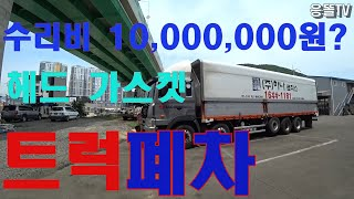 대형화물 25톤 트럭 수리비 폐차 ? 노후 화물차  헤드연마 헤드가스켓 현대상용차