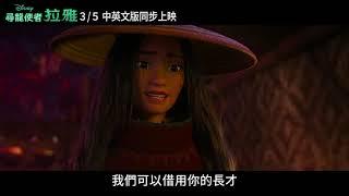 迪士尼年度動畫《尋龍使者:拉雅》全新預告 3月5日 中英文版同步上映