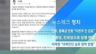"""""""대북전단 살포 막으면 가스통 폭파"""" 협박에…이재명, 수사 촉구 / JTBC 아침&"""