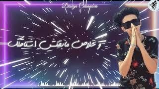 مهرجان كلمه بحبك ماسمعهاش | احمد عبده و سامر المدني | افجر حالة واتس 2020