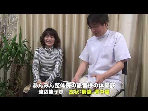 あんみん整体院の患者様の体験談11渡辺佳子様 症状:肩痛、背中痛