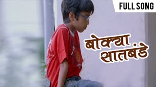 Bokya Satbande (Version 2) - Marathi Song - Dilip Prabhavalkar, Aryan Narvekar