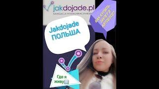 """""""Jakdojade"""". Приложение-навигация для пользования системой городского транспорта. Польша, Варшава."""