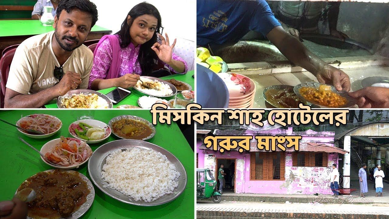 মিসকিন শাহ হোটেলের গরুর মাংস আর চনার ডাল | Bangla Food Review