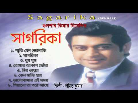Sagorika ( সাগরিকা ) Full Album Audio Jukebox || Amit Kumar  Bengali Modern Songs