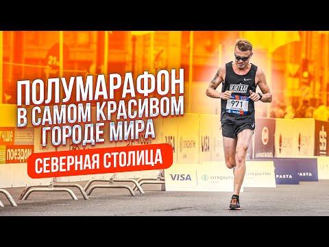 ПОЛУМАРАФОН В САМОМ КРАСИВОМ ГОРОДЕ МИРА / СЕВЕРНАЯ СТОЛИЦА