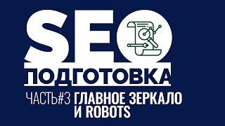 видео Файл robots.txt sitemap.xml как сделать и важность для продвижения сайта