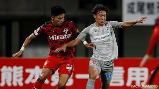 ロアッソ熊本vsガイナーレ鳥取 J3リーグ 第12節