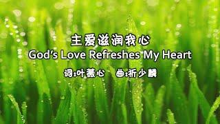 Chinese Christian Music