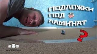 видео Как выбрать подложку и уложить под ламинат (ламинированный пол)