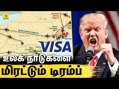 அமெரிக்காவுக்கான VISA தடை Trump அதிரடி | Trump warns World Countries | America | USA